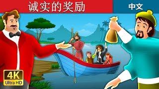 诚实的奖励 | 睡前故事 | 中文童話