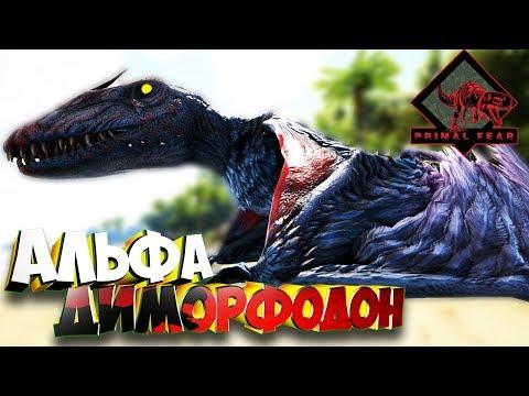 Приручение Альфа Диморфодона!  - Ark Survival Evolved Primal Fear #3