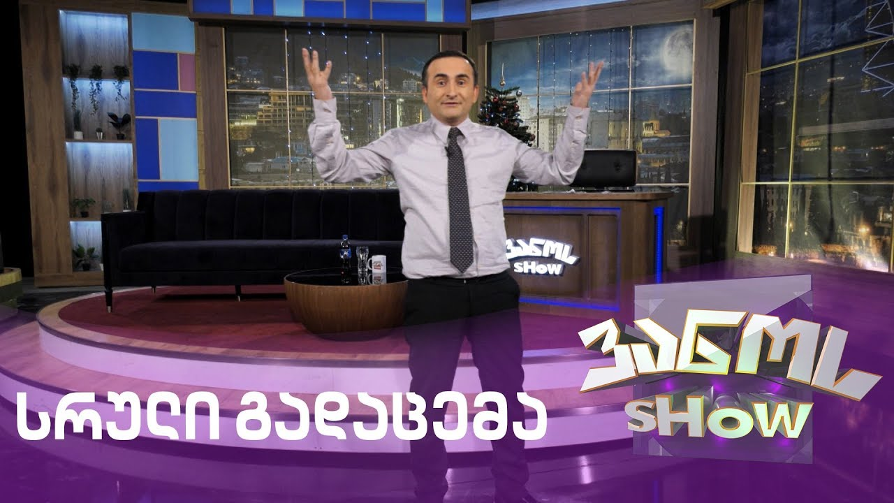 ვანოს შოუ  vanos show  27122019