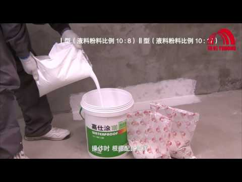 civil building waterproofing application introduction/beijing oriental yuhong