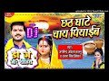 Dj song chhath ghate chai piyaib dj song video mp4