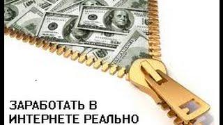 Как заработать деньги в интернете легко, быстро, много, пассивно и + можно без вложений!!!