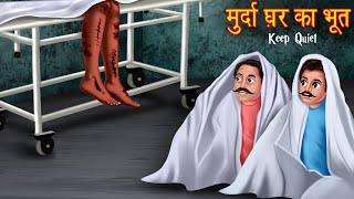 मुर्दा घर का भूत | Keep Quiet | Haunted Room | Horror Stories in Hindi | Stories in Hindi | Kahaniya