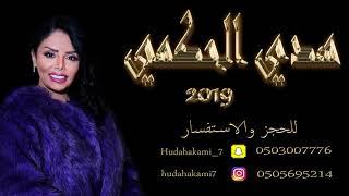 هدى حكمي - يازارعين العنب (حصرياً) | 2019