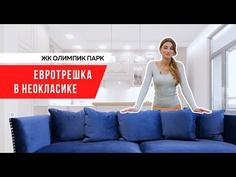 ОБЗОР: Дизайн интерьера КВАРТИРЫ 110 м2 | Ремонт квартиры | Недопроект от другой студии