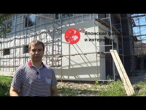 Монтаж Японского Фиброцемента, японского фасада на металлическую подсистему