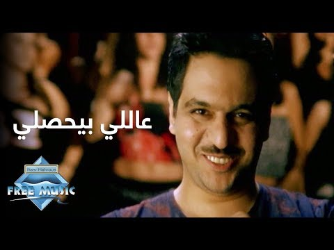Bahaa Sultan - Alli Byahsaly (Music Video)   (بهاء سلطان - عاللى بيحصلى (فيديو كليب