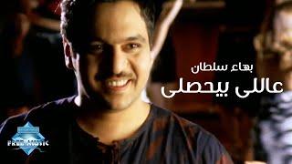 Bahaa Sultan Alli Byahsaly Music Video بهاء سلطان عاللى بيحصلى فيديو كليب - mp3 مزماركو تحميل اغانى