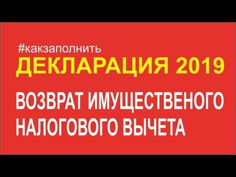 Заполняем Декларацию 3-НДФЛ за 2019 за 5 минут