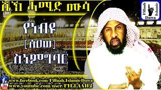 YeNebiyu (s.a.w) Sinemigbar ~ Sheikh Hamid Mussa