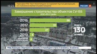 """Дольщикам объектов застройщика СУ-155 выдают ключи. Специальный репортаж """"Россия 24"""""""
