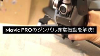 DJI Mavic PROのジンバル異常振動を解決!