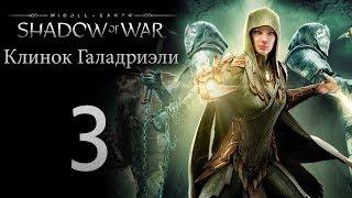 Middle-Earth: Shadow of War - DLC Клинок Галадриэли - прохождение игры на русском [#3] | PC