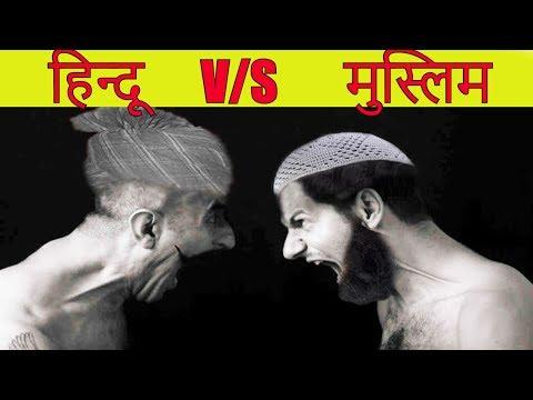 हिन्दू और मुस्लिम के बीच नफरत क्यों है ?