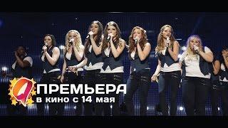 Идеальный голос 2 (2015) HD трейлер | премьера 14 мая