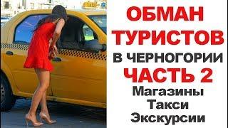 Как обманывают туристов в Черногории в магазинах, такси и на экскурсиях
