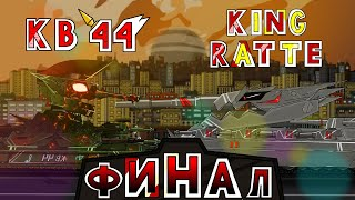 КВ 44 против Королевского Ратте ФИНАЛ - Мультики про танки
