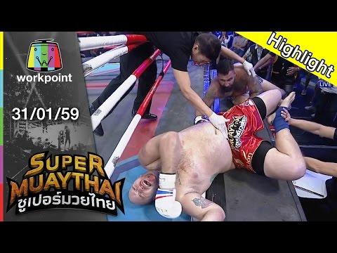 SUPER MUAYTHAI | คู่เอก | STEVEN BANK VS AKBAR KARIMI | 31 ม.ค. 59 Full HD