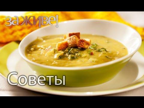 Секрет горохового супа без «газов» - За живе! / За живое! - Советы