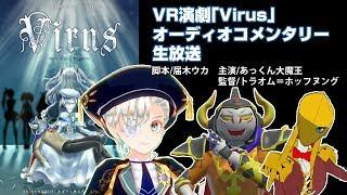 [LIVE] VR演劇『Virus』オーディオコメンタリー生放送