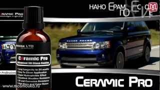 мультифункциональное защитное покрытие Ceramic Pro.mp4(, 2012-08-23T10:18:04.000Z)