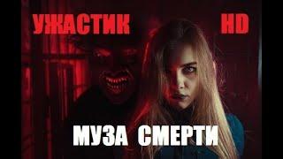 #фильм #ужасы 'МУЗА СМЕРТИ 2020' ПРИЗРАКИ, HD новые фильмы ужасов 2020