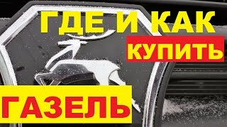 Где купить газель в Нижнем Новгороде? ТКЦ ГАЗ - у самого Завода!