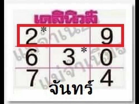 หวยเด็ด 16/5/59 เดลินิวส์ ใช้ได้ตลอดทั้งปี ตามวันนั้นๆที่ออก lotto thailand