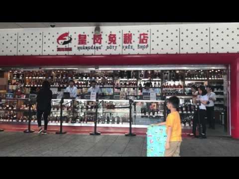 廣東皇崗免稅店 HuangGang Port Duty Free Shop | Moving TV