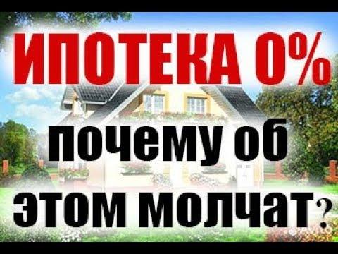 Ипотека 0%  Миф или реальность?