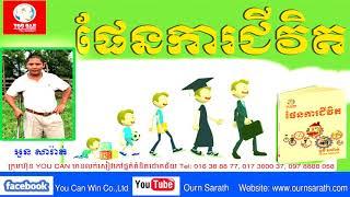 អួន សារ៉ាត់  - Life Plan - ផែនការជីវិត | Ourn Sarath