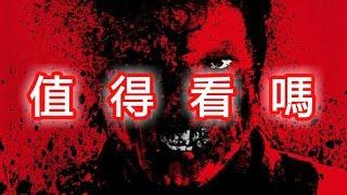 【影評+劇情】大君主行動|霸主|大君主之役|Overlord【中文字幕】