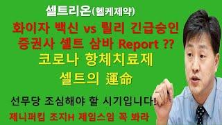 [주식] 증권사 애널 셀트리온  삼바  Report  …