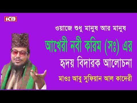 বিশ্ব নবীর আগমন   Mowlana Abu Sufian Al Qadri   Bangla Waz Mahfil   ICB Digital   2017