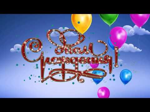 Поздравление С Днем Рождения СЫНА! Веселая видео открытка для сына