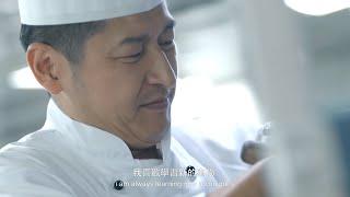 香宮星秀主廚何競業 全新上菜!