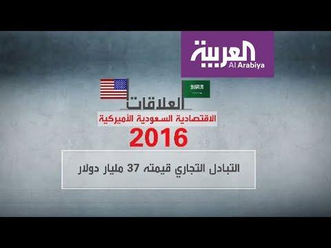 العلاقات الاقتصادية السعودية الأميركية  - 21:22-2018 / 3 / 20