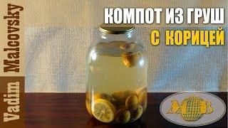 Рецепт компот из груш с корицей и лимоном. Мальковский Вадим
