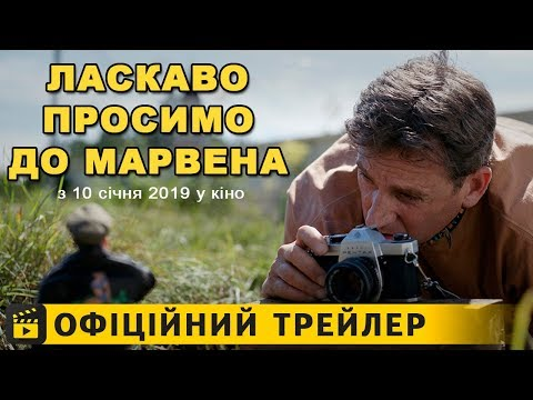 трейлер Удивительный мир Марвена (2019) українською