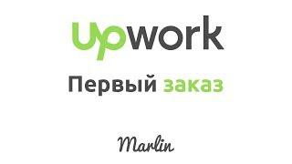 1ый Заказ на Upwork за 7 дней