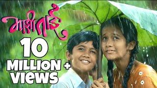 Majhi Tai | Sachin kamble | Keval Walanj - Sneha Mahadik | Pravin Koli | Manish Ansurkar|Anil pawar