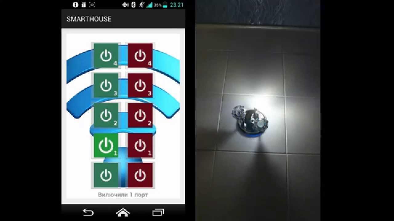 программа для управления светом на андроид