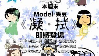 配音/表演/教學   賀世芳-表演小片段