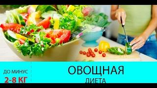 Овощная диета для похудения: на 3 дня, 7 дней, меню и отзывы | Быстрая диета (Видеоверсия)