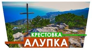 видео Крестовая гора (Ореанда-Исар): археологический памятник Крыма