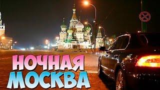 ЗАПРЕЩЕННОЕ ВИДЕО - Ночная Москва - ГОНКИ, ДРИФТ !!!