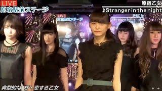 20170126 原宿駅前ステージ#34④『Stranger in the night』原宿乙女.