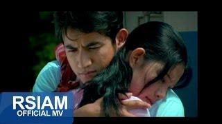 วอนฟ้าห่มดาว วอนสาวห่มใจ : หนู มิเตอร์ อาร์ สยาม [Official MV]