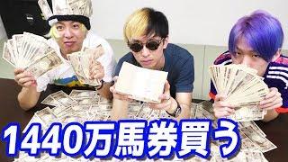 1440万円で競馬の馬券買ってきました thumbnail