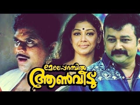 Meleparambil Aanveedu | MALAYALAM COMEDY MOVIE | Jayram,Shobhana,Meena,Jagathy